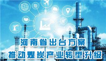 图解:河南省出台方案 推动煤炭产业转型升级