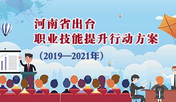 图解:河南省出台职业技能提升行动方案