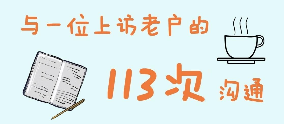 【耕耘手记】与一位上访老户的113次沟通