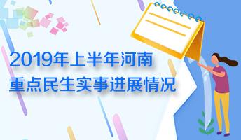 图解:2019年上半年河南省重点民生实事进展情况