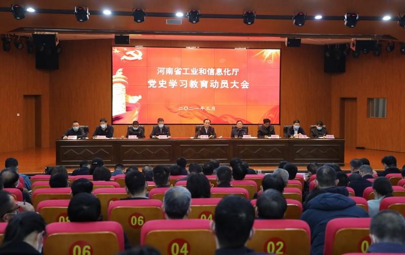 省工业和信息化厅召开党史学习教育动员会