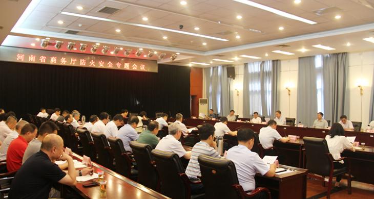 省商務廳召開防火安全專題會議<br><br>安排部署全省商務系統安全生產工作