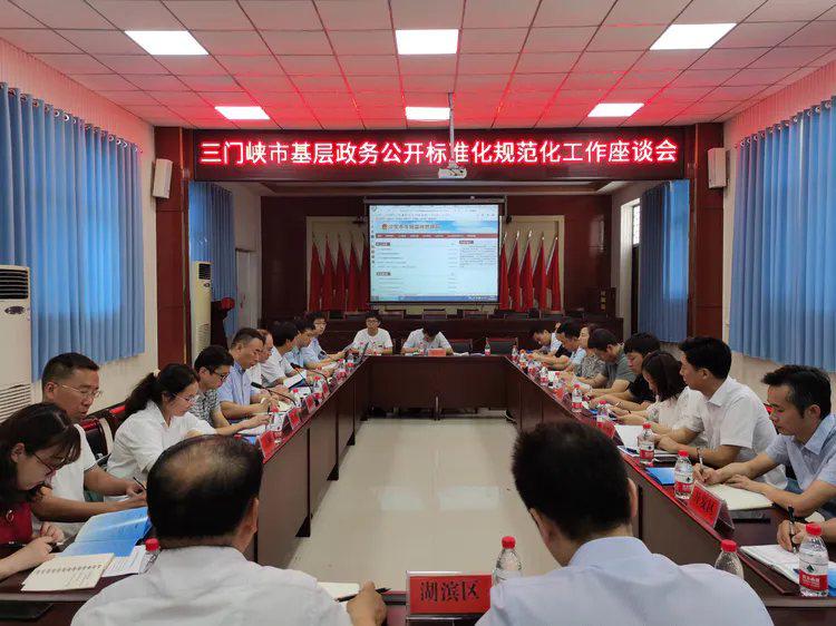 三门峡市召开基层政务公开标准化规范化工作座谈会