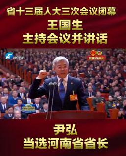 省十三届人大三次会议闭幕 王国生主持会议并讲话 尹弘当选河南省人民政府省长