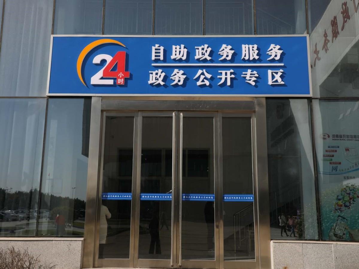 濮阳市召开政务公开专区建设现场在地图中查看推进会议