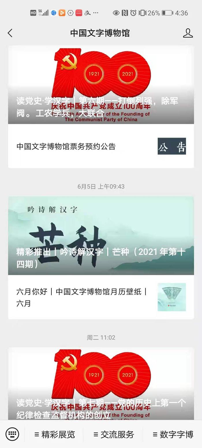 """文物映耀百年历程 ——""""6.12文化和自然遗产日""""中国文字博物馆举办系列活动"""