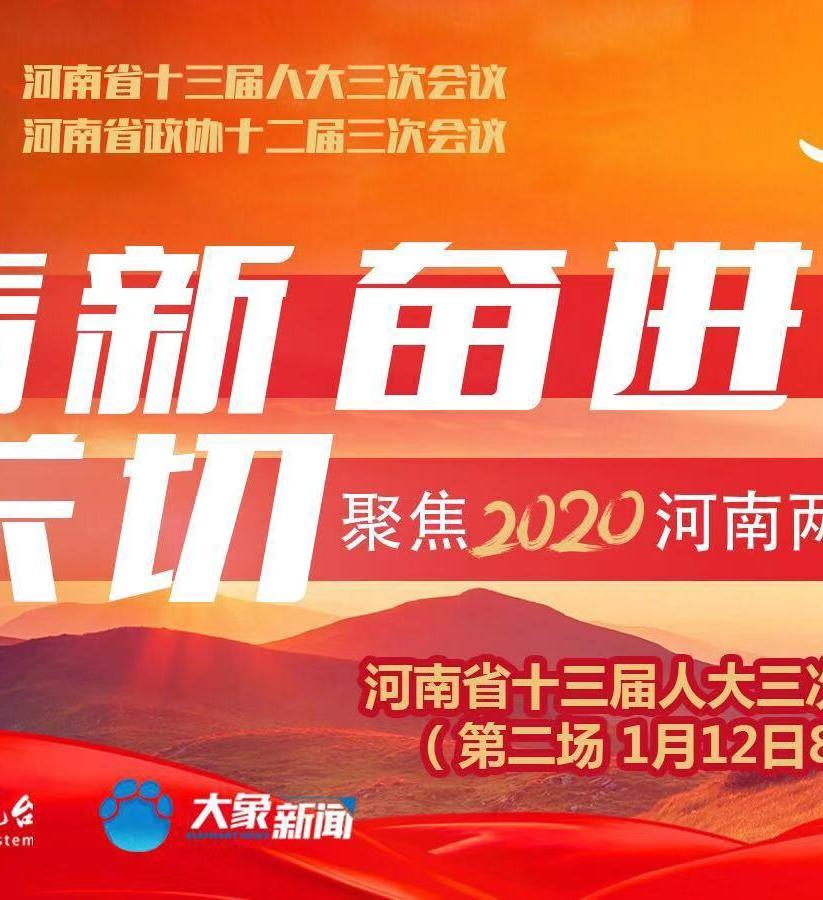 回看:清新 奋进 关切——河南省十三届人大三次会议第二场代表通道