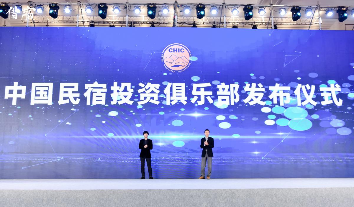 """""""民宿集群赋能乡村振兴""""<br> 2021中国民宿发展大会在郑州举行"""