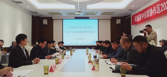 河南省中东部协作区2021年度地震趋势会商会议在周口召开