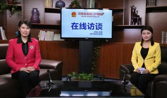 河南省統計局副局長袁祖霞談全省重點民生實事核查認定工作