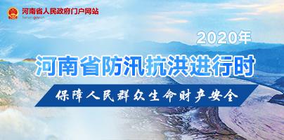 2020年河南省防汛抗洪進行時