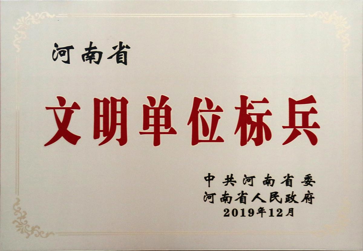 省事管局荣获河南省文明单位标兵称号