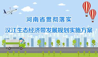 图解:河南省贯彻落实汉江生态经济带发展规划实施方案