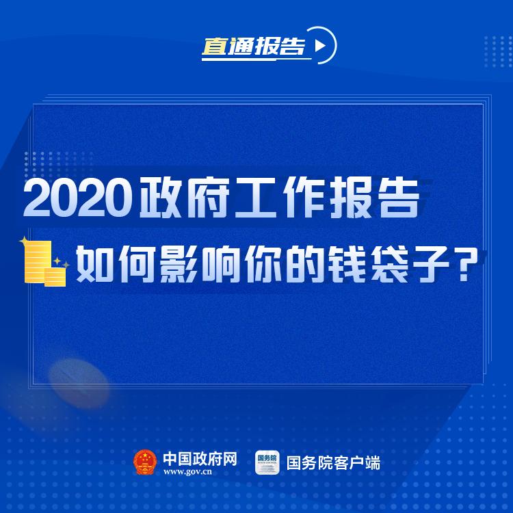 """看2020总理报告如何影响你的""""钱袋子""""!"""