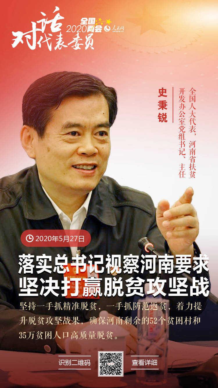 史秉锐代表:落实总书记视察河南要求 坚决打赢脱贫攻坚战