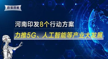 图解:河南发文力推5G、人工智能等8项产业大发展