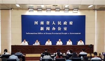 《河南省革命老區振興發展促進條例》新聞發布會