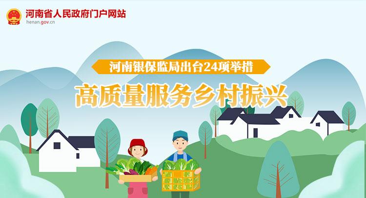 图解:河南银保监局出台24项举措 高质量服务乡村振兴