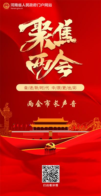 """H5丨全国两会河南市长""""云访谈"""""""