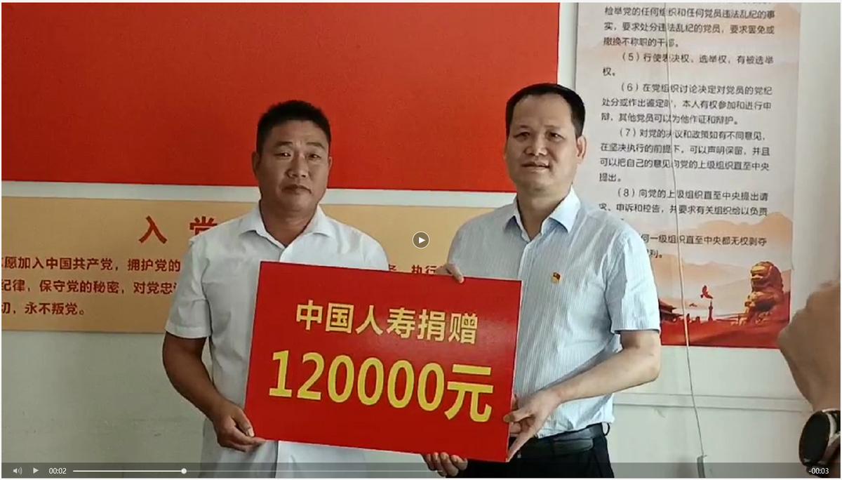 中国人寿河南分公司:定点帮扶谋发展