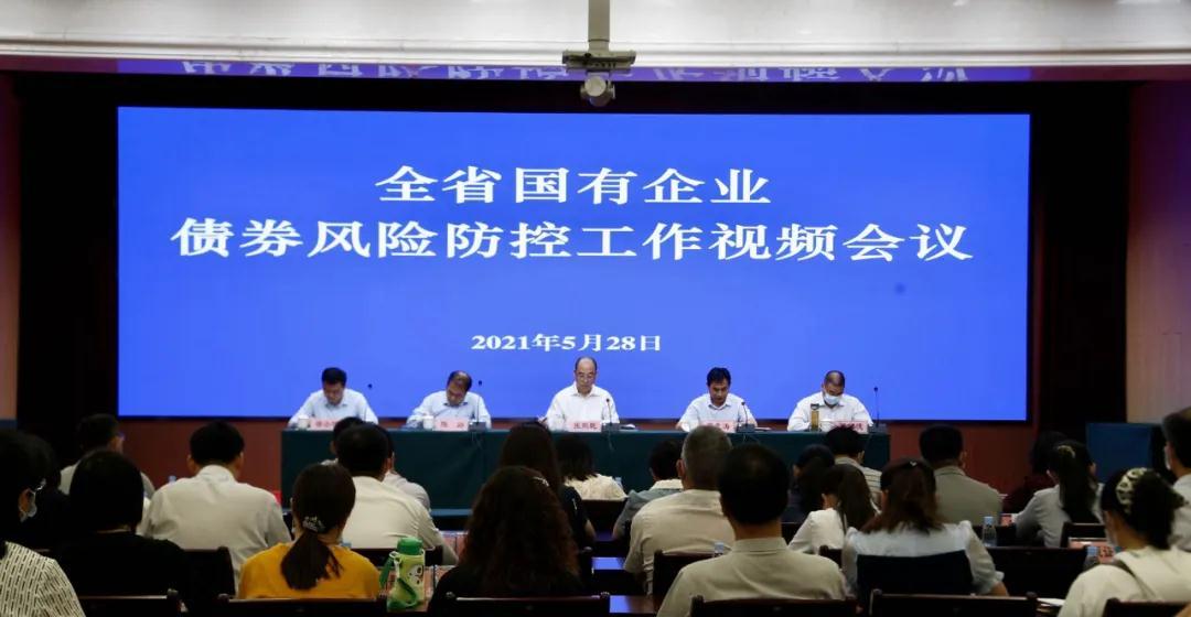 五部门联合召开全省国有企业债券风险防控工作视频会议