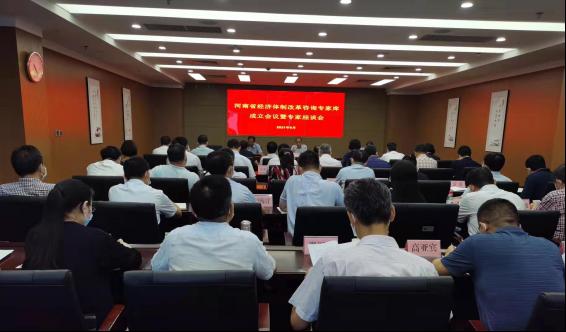 河南省经济体制改革咨询专家库成立会议暨 <br>专家座谈会在郑召开