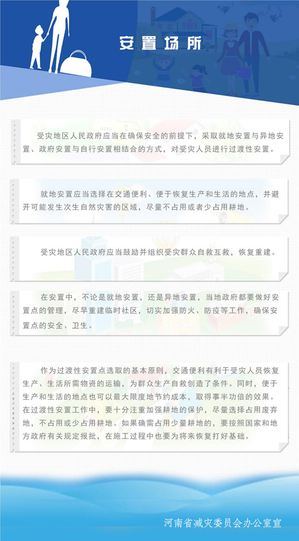 """""""5·12""""防灾减灾日科普联展三"""