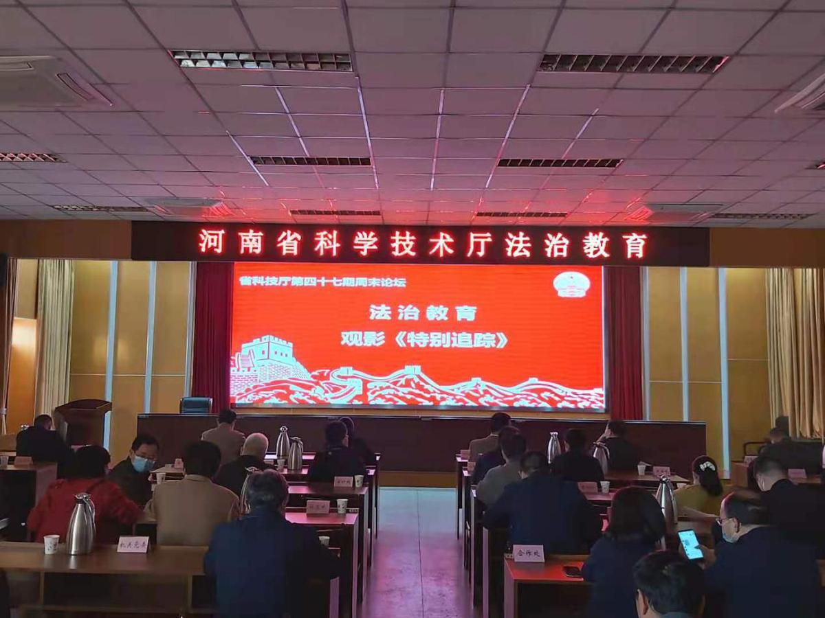 省科技厅组织党员干部观看法治教育电影《特别追踪》