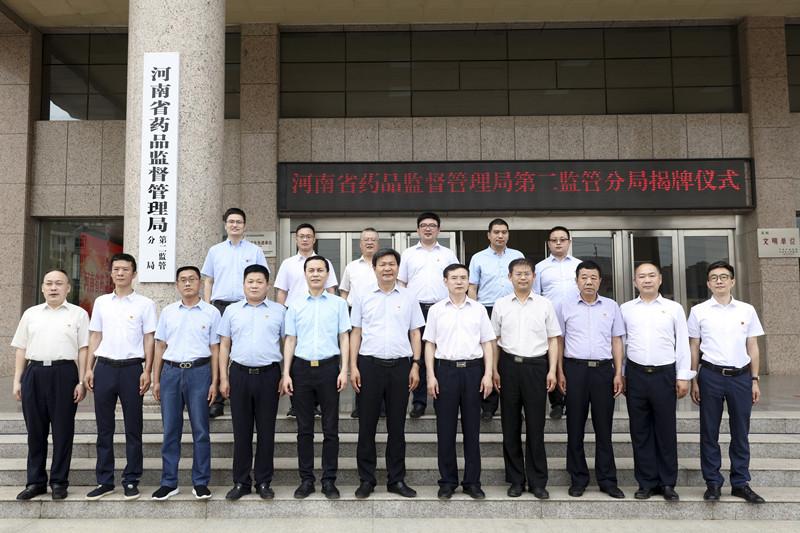河南省药品监督管理局第二监管分局在新乡市正式挂牌成立