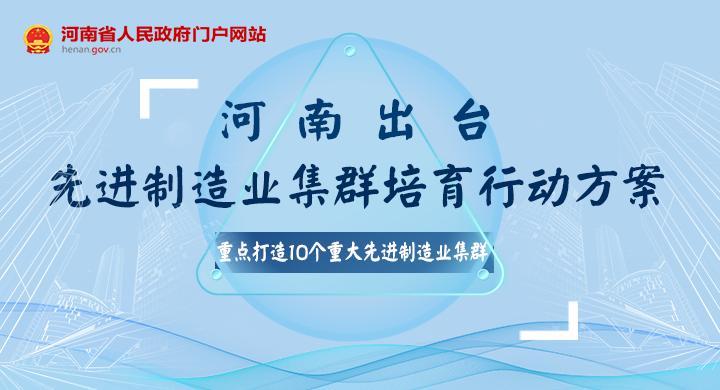 图解丨河南出台先进制造业集群培育行动方案