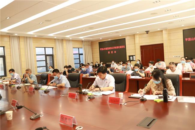平顶山市基层政务公开标准化规范化观摩推进会在汝州召开