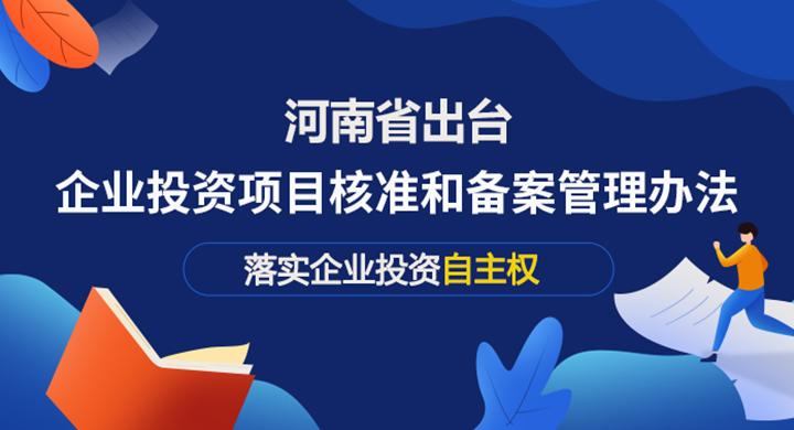 图解:河南出台企业投资项目核准和备案管理办法