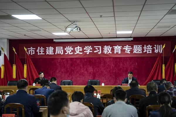 洛阳市住建局举办党史学习教育专题培训