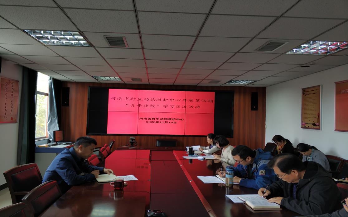 """河南省野生动物救护中心开展第四期""""青干夜校""""学习交流活动"""