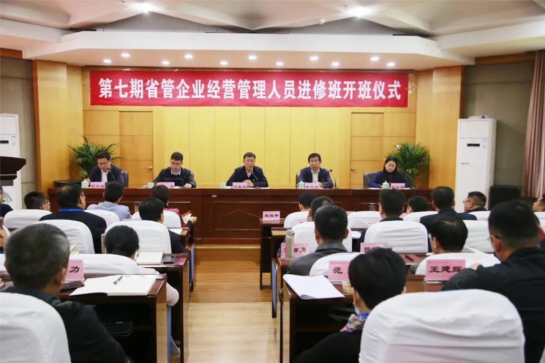 省政府国资委举办第七期企业经营管理人员进修班
