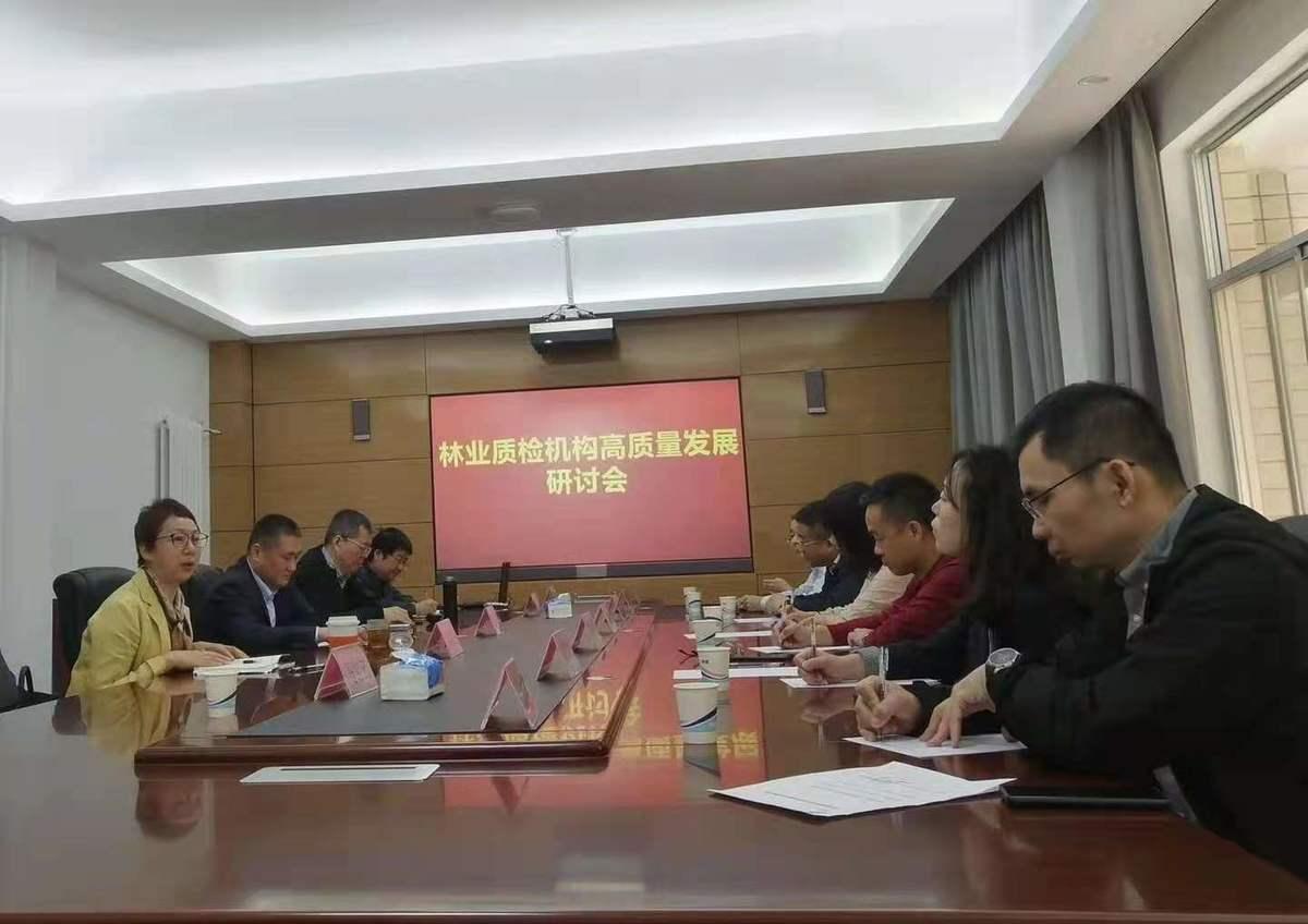 林业质检机构高质量发展研讨会在郑州召开