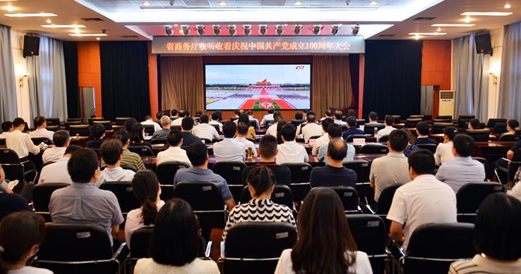 省商務廳組織觀看<br><br>慶祝中國共產黨成立100周年大會直播