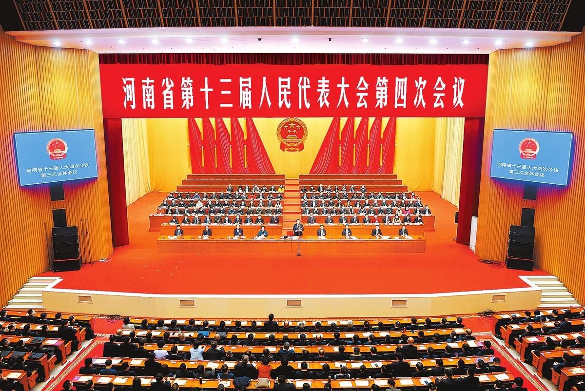 河南省十三届人大四次会议胜利闭幕