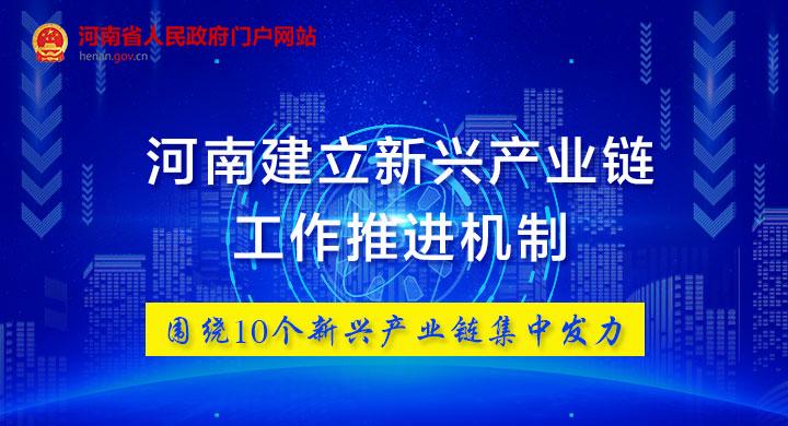 圖解:河南建立新興產業鏈工作推進機制
