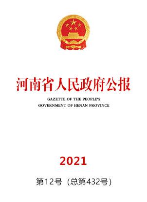 河南省人民政府公報2021年第12號(總第432號)
