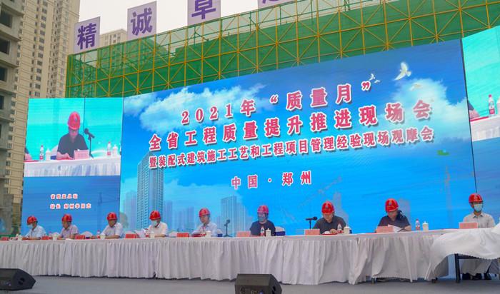 """2021年河南省""""质量月""""活动暨<br>全省工程质量提升推进现场会在郑州召开"""
