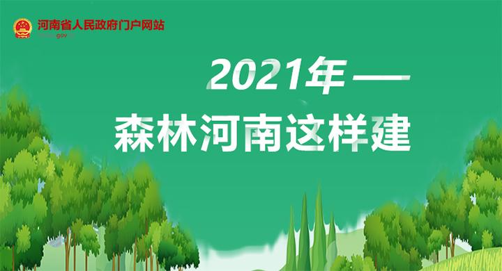 圖解:2021年,森林河南這樣建
