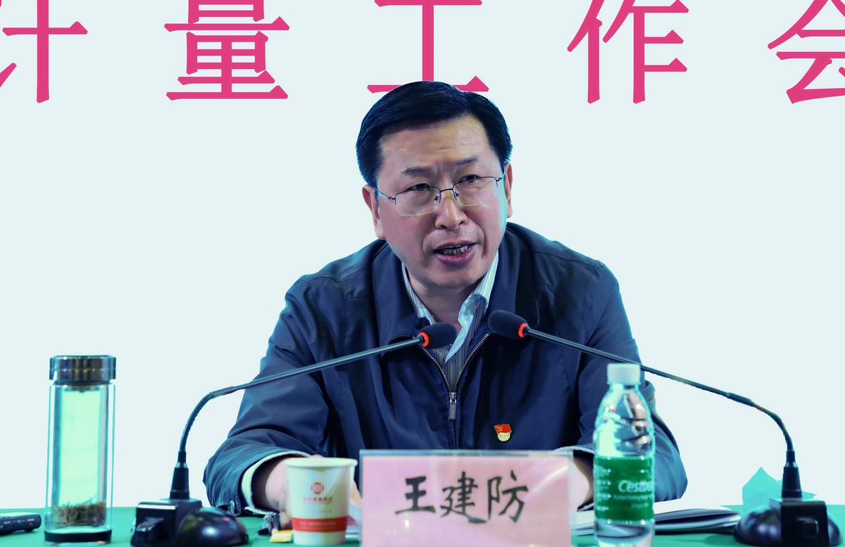 全省市场监管系统计量工作会议在郑州召开