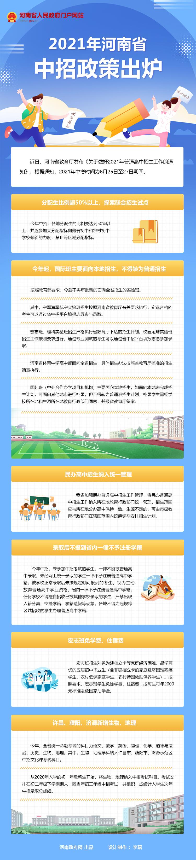 圖解:2021年河南省中招政策出爐