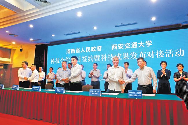 西安交大与河南省签订 9个科技合作协议  面向河南省企业发布271项科技成果