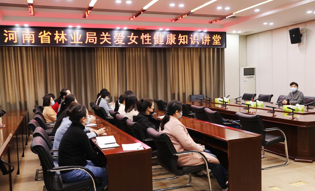 省林业局开展关爱女性健康知识讲座活动