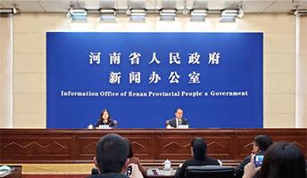 河南省第七次全國人口普查工作新聞發布會