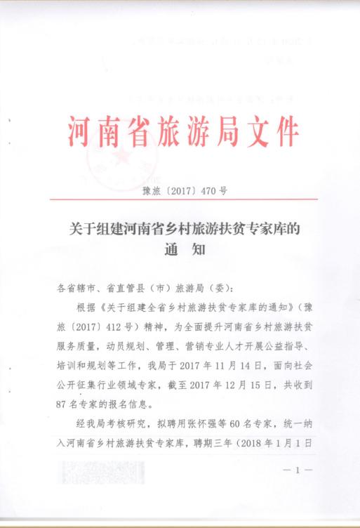 关于组建河南省乡村旅游扶贫专家库的通知<br>豫旅[2017]470号