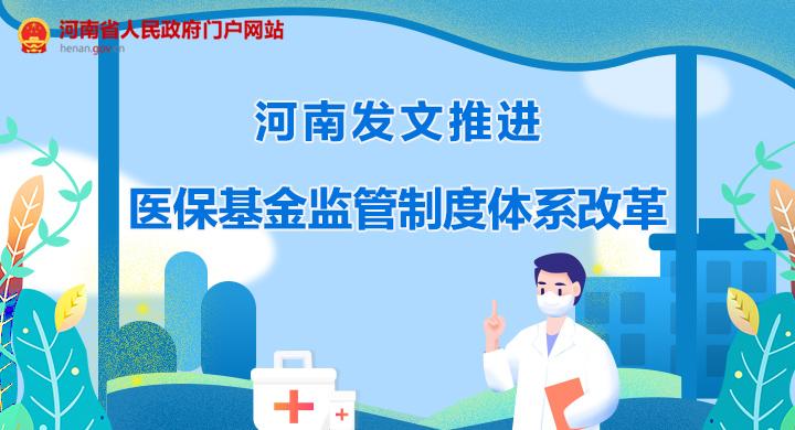 图解:河南发文推进医保基金监管制度体系改革