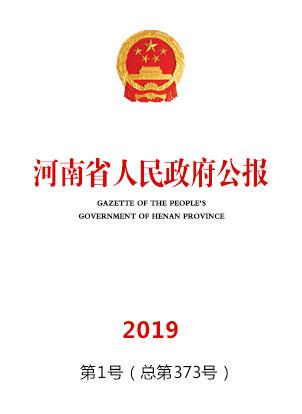 河南省人民政府公报2019年第1号(总第373号)
